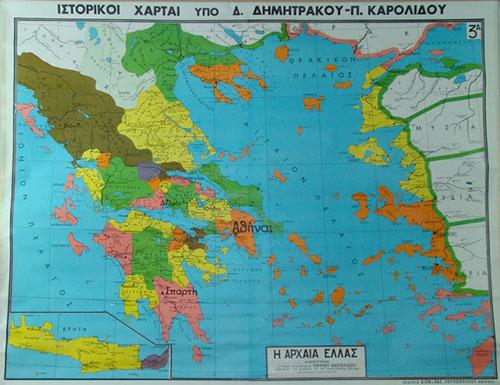 Ekpaideytikes Afises Shmaies Istorikos Xarths H Arxaia Ellada