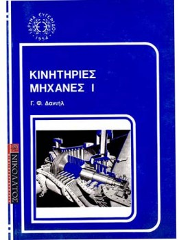 /4/Ε20108-kinitiries-michanes-i-daniil-eugenidi