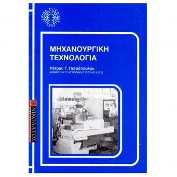 /4/Ε20151-michanourgiki-technologia-petropoulou-eugenidou