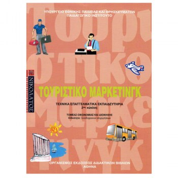 /4/Τ1198-Χ-2os-kuklos-tee-epal-epas-touristiko-marketingk