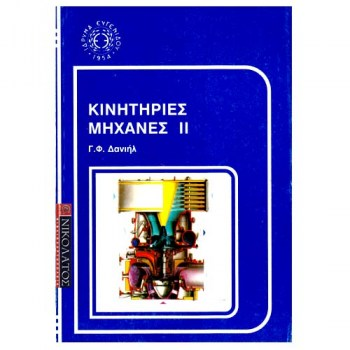/4/1040502015466-kinitiries-michanes-ii-g-daniil-eugenidou