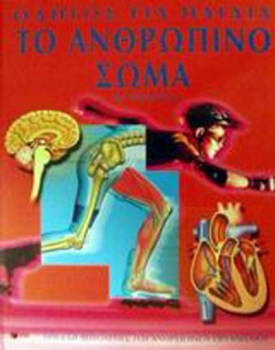 /4/9789601602653-to-anthropino-soma-patakis-craft-naomi