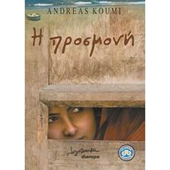 /4/9789603643593-i-prosmoni-the-cupriot-dioptra-andreas-koumis