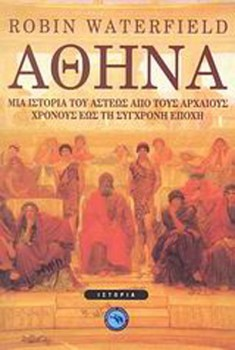 /4/9789605363727-athina-istoria-asteos-enalios-robin-waterfield