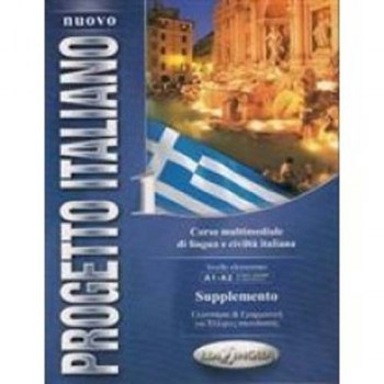 /4/9789606632617-progetto-italiano-1-elementare-supplemento-n-e
