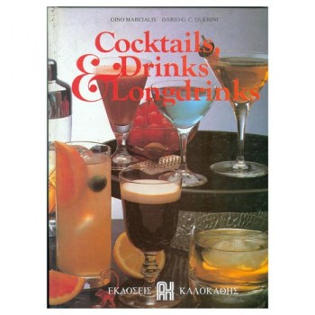 /5/ΠΟΤΑ 03-cocktails-drinks-longdrinks-kalokathi