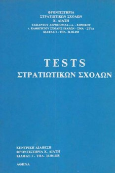 /5/Τ-tests-stratiotikon-scholon