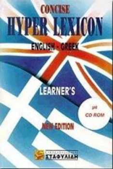 /5/9607695046-concise-hyper-lexicon-english-greek-learner-s