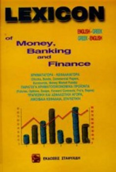 /5/9607695100-lexicon-of-money-banking-and-finance-english-gr