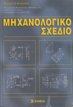 /5/9608165741-michanologiko-schedio-voulgaris