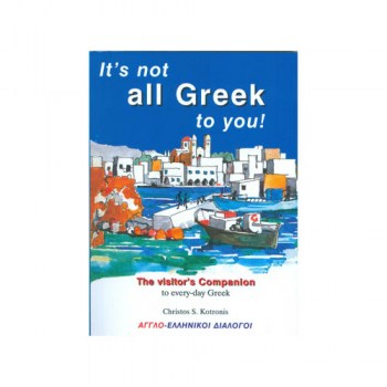 /5/9609017134-its-not-all-greek-to-uou-visitors-companion