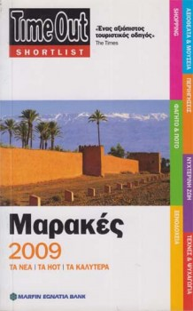 /5/9771791838004-marakes-touristikos-odigos-time-out