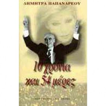 /5/9789602368282-10-chronia-kai-54-meres-dimitra-papandreou