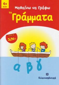 Μαθαίνω να Γράφω τα Γράμματα - Ελληνοεκδοτική f74b56771f8