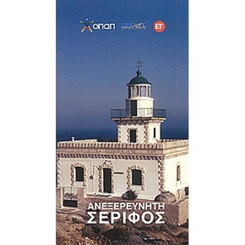 /5/9789608189959-aneksereuniti-serifos-roount-and-theodosopoulou